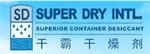 干霸干燥剂(深圳)有限公司