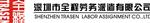 深圳市全程劳务派遣有限公司