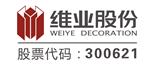 深圳市维业装饰集团股份有限公司