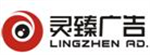 深圳市灵臻广告有限公司