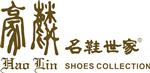 深圳市豪麟鞋业有限公司