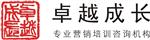 深圳市卓越成长管理顾问有限公司