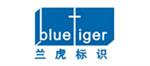 深圳市兰虎标识有限公司
