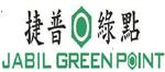 捷普集团-绿点科技(深圳)有限公司