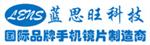 蓝思旺科技(深圳)有限公司