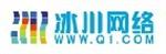 深圳冰川网络股份有限公司