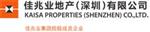 佳兆业集团(深圳)有限公司