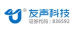 杭州友声科技股份有限公司