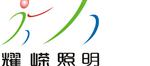 深圳市耀嵘科技有限公司