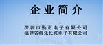 深圳市勤正电子有限公司
