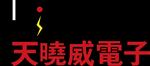 深圳市天晓威电子有限公司