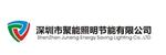 深圳市聚能环保节能投资有限公司