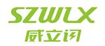 深圳市威立讯电子有限公司