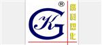 深圳市高科塑化有限公司