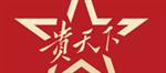 深圳贵天下健康食品有限公司