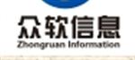深圳市众软信息技术有限公司