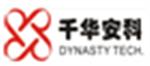 深圳市千华安科科技有限公司