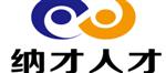 深圳纳才人才信息咨询服务有限公司