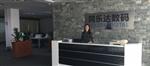 深圳市同乐达数码科技有限公司