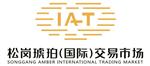 深圳市松岗琥珀交易市场有限公司