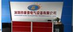 深圳市康泰电气设备有限公司