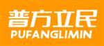 深圳市普方立民科技股份有限公司