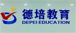 深圳市德培文化发展有限公司