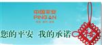中国平安人寿保险股份有限公司深圳分公司卢海涛团队