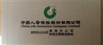 中国人寿保险股份有限公司深圳市分公司龚素娟团队