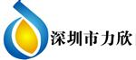 深圳市力欣自动化有限公司