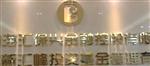 深圳前海新汇峰投资基金管理有限公司