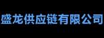 盛龙(深圳)供应链有限公司