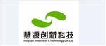 深圳慧源创新科技有限公司