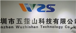 深圳市五指山科技有限公司