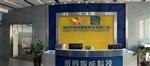 深圳市威银智能科技有限公司
