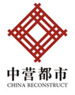 深圳市中营都市设计研究院有限公司