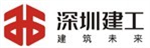 深圳市建工集团股份有限公司