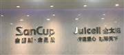 深圳市金国威电子通讯有限公司
