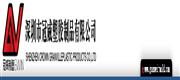 深圳市冠威塑胶制品有限公司
