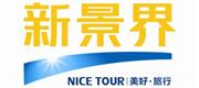 深圳中国国际旅行社有限公司