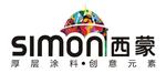 深圳市西蒙联合建筑材料有限公司