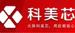 深圳科美芯光电科技有限公司