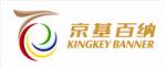 深圳市京基百納商業管理有限公司