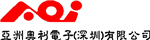 亞洲奧利電子(深圳)有限公司