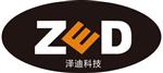 深圳市泽迪科技有限公司