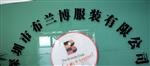 深圳市布兰博服装有限公司