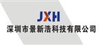 深圳市景新浩科技有限公司