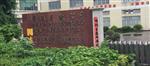 美联运动器材(深圳)有限公司