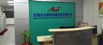 深圳市安博特电源设备有限公司