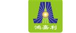 深圳市鸿嘉利新能源有限公司